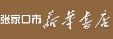 张家口市新华书店