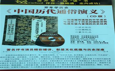开车学历史--中国历代通俗演义
