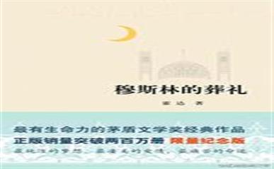 穆斯林的葬礼