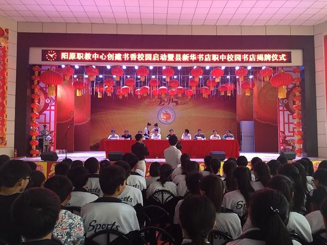阳原分公司:职教中心校园书店开业
