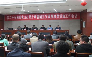 张家口市召开第二十五届青少年爱国主义 读书教育活动工作会议