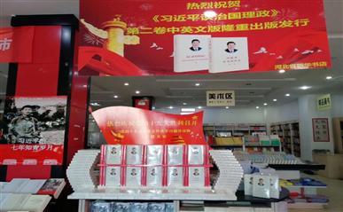 《习近平谈治国理政》第二卷发行工作在新华书店全面展开