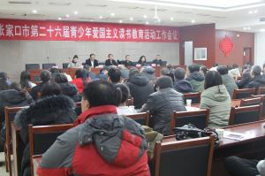 张家口市第二十六届青少年爱国主义读书教育活动启动