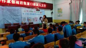 著名儿童文学作家郁雨君张家口校园人文行走进第五小学