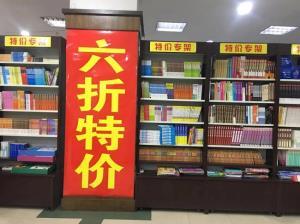 桥西新华书店特价专架已上线,六折图书任你选!